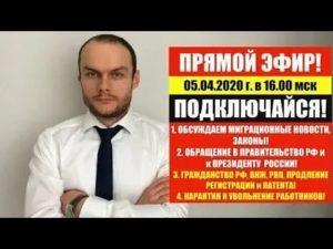 Когда отменят прописку в россии 2020