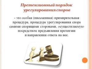 Законодательство по претензионной работе и досудебному урегулированию