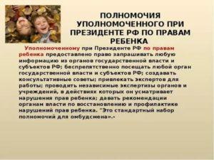 Право обращения к уполномоченному по правам ребенка