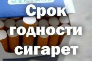 Срок годности у сигарет тройка