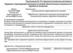 Приказ мвд 866 от 16 11 2020 об утверждении инструкции