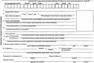 Где менять паспорт при смене фамилии после замужества в вологде