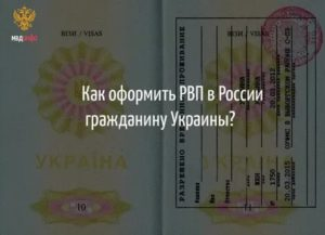 Как оформить рвп для граждан молдавии в москве 2020 года