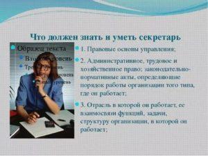 Что делает секретарь в школе