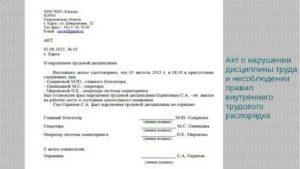 Акт о нарушении техники безопасности образец