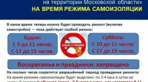 Закон о тишине в смоленской области 2020