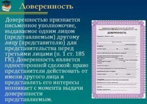 Доверенность на использование сертификата соответствия