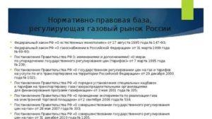 Федеральный закон о газификации 2020