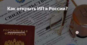 Как открыть ип армянину в россии