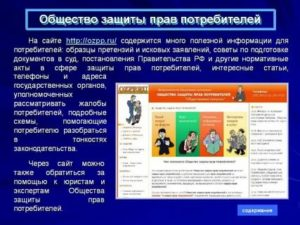 Устав общества по защите прав потребителей