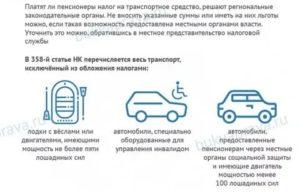 Транспортный налог в новосибирской области для пенсионеров