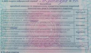 Медицинские противопоказания для получения водительских прав категории м
