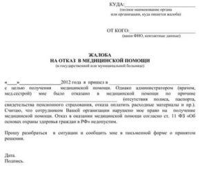 Написать жалобу в министерство здравоохранения москвы