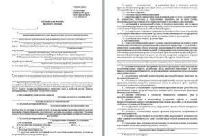 Образец трудового договора с воспитателем детского сада