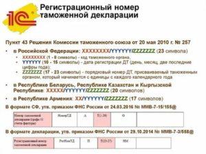 Номер таможенной декларации сколько цифр