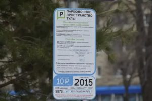 Как в туле оплатить парковку через смс