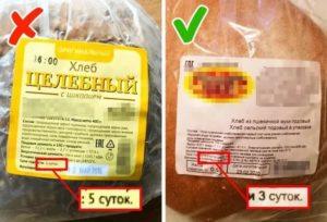 Почему у хлеба срок годности 3 суток