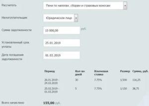 Калькулятор пени задолженность жкх онлайн рассчитать 2020