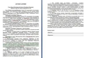Договор дарения объекта незавершенного строительства и земельного участка