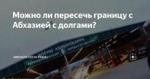 Пропустят ли через границу в абхазию если есть долги у судебных приставов