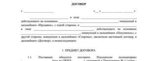 Договор на поставку пиломатериала образец скачать бесплатно