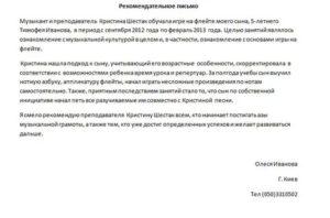 Рекомендательное письмо для выпускника вуза