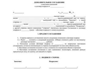Дополнительное соглашение об изменении технического задания 44 фз