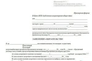 Заявление о досрочном погашении кредита образец акцепт