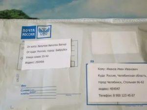 Правила отправки бандеролей почтой россии