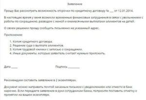 Письмо отказ об отсрочке платежа образец