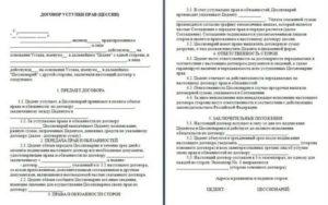 Образец претензии через уступки права требования