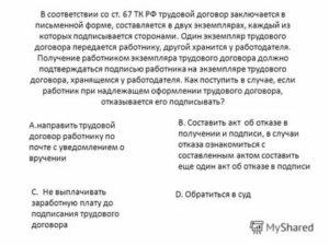 Работник отказывается подписывать трудовой договор действия работодателя