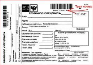 Узнать откуда письмо по номеру извещения почта россии