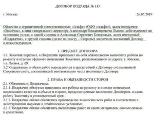 Договор гражданско правового характера с системным администратором образец