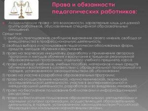 Права и обязанности педагогов по новому закону об образовании