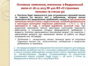 Пенсионный фонд пунк 19 часть 1 статья 30