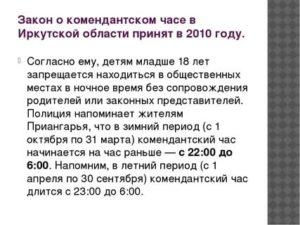 Во сколько начинается комендантский час зимой 2020 году