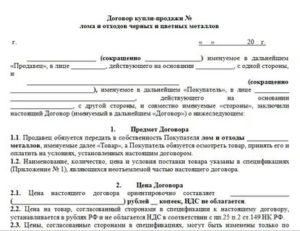 Договор на дрова с физ лицом