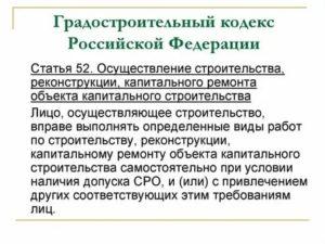 Градостроительный кодекс москвы некапитальные строения и сооружения