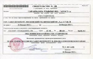 Врменная регистрация для граждан украины в липецке