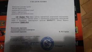 Парковка для многодетных семей в московской области