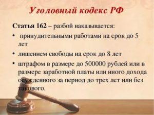 На какой срок могут посадить при статье 162 часть2