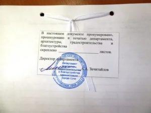Как правильно закрепить подшитые документы прошнуровано и пронумеровано