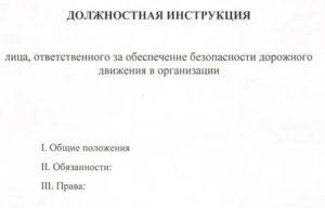 Должностная инструкция главного инженера с обязанностями бдд