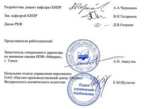 Письмо с образцами подписи генерального директора и печать