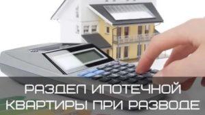 Раздел ипотечной квартиры как посчитать компенсацию