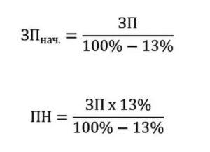 Как вычитают 13 процентов из зп