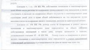 Письмо по ремонту помещения