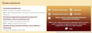 Уфмс по московской области телефон горячей линии круглосуточно