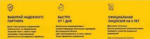 Когда введено разрешение на такси белгород